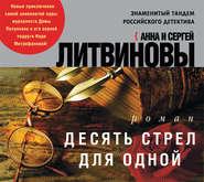 Литвиновы А. АУДИОКНИГА MP3. Десять стрел для одной