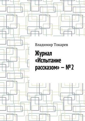 ТОКАРЕВ В. Журнал «Испытание рассказом»–№2