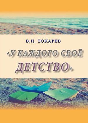 ТОКАРЕВ В. У каждого своё детство (сборник)