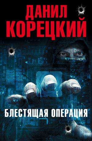 КОРЕЦКИЙ Д. Блестящая операция (Комплект из 4-х книг)
