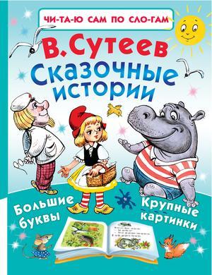СУТЕЕВ В. Сказочные истории