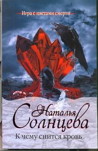 СОЛНЦЕВА Н. К чему снится кровь