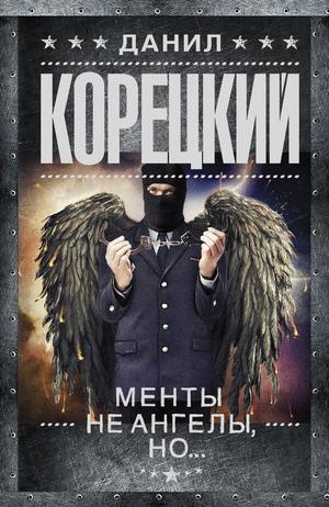 КОРЕЦКИЙ Д. Менты не ангелы, но...