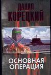 КОРЕЦКИЙ Д. Основная операция