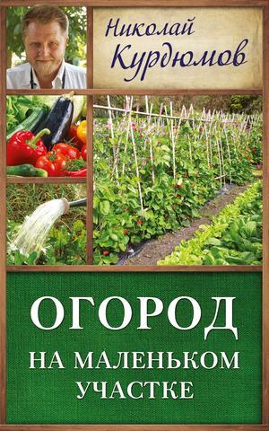 КУРДЮМОВ Н. Огород на маленьком участке
