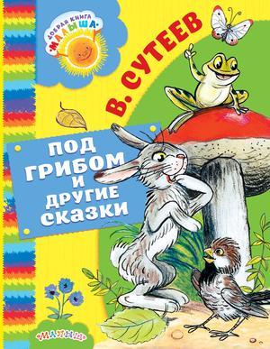СУТЕЕВ В. Под грибом и другие сказки