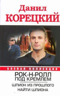 КОРЕЦКИЙ Д. Рок-н-ролл под Кремлем. Шпион из прошлого. Найти шпиона