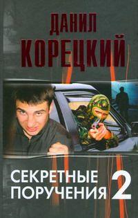 КОРЕЦКИЙ Д. Секретные поручения - 2
