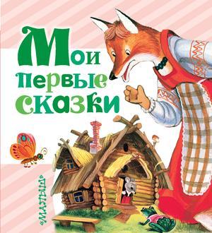 МАРШАК С., СУТЕЕВ В., ЧУКОВСКИЙ К. Мои первые сказки