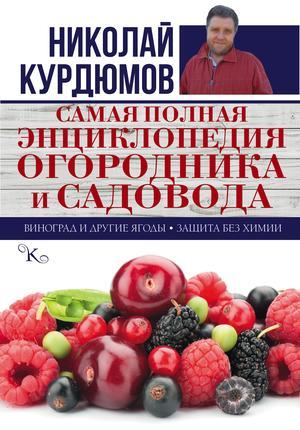 КУРДЮМОВ Н. Самая полная энциклопедия огородника и садовода