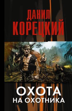 КОРЕЦКИЙ Д. Охота на Охотника