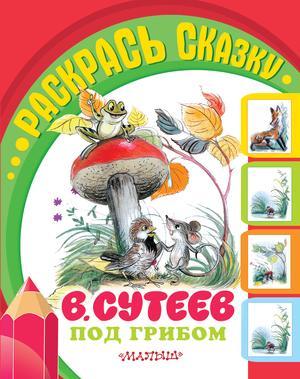 СУТЕЕВ В. Под грибом
