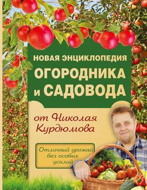 КУРДЮМОВ Н. Новая энциклопедия огородника и садовода