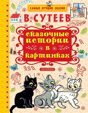 СУТЕЕВ В. Сказочные истории в картинках
