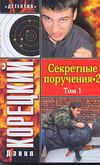 КОРЕЦКИЙ Д. Секретные поручения - 2. В 2 т. Т. 1