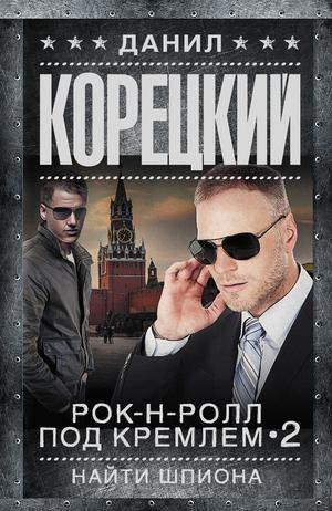 КОРЕЦКИЙ Д. Рок-н-ролл под Кремлем-2. Найти шпиона