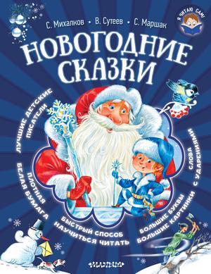 МАРШАК С., МИХАЛКОВ С., СУТЕЕВ В. Новогодние сказки