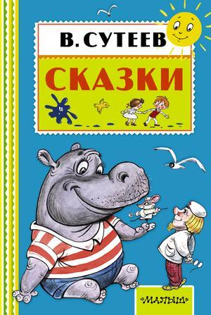 СУТЕЕВ В. Сказки