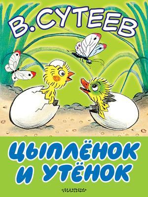СУТЕЕВ В. Цыплёнок и утёнок