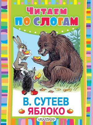 СУТЕЕВ В. Яблоко