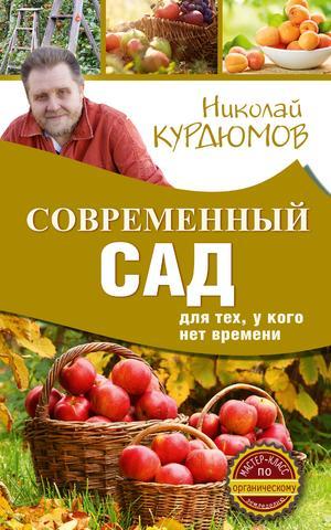 КУРДЮМОВ Н. Современный сад для тех, у кого нет времени