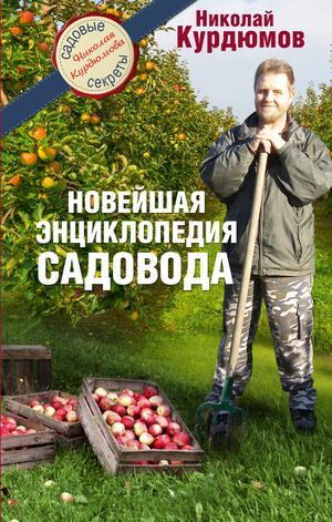 КУРДЮМОВ Н. Новейшая энциклопедия садовода