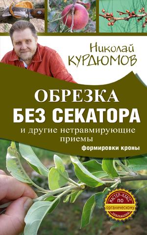 КУРДЮМОВ Н. Обрезка без секатора и другие нетравмирующие приемы формировки кроны