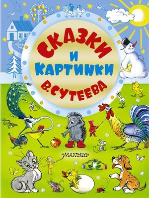 СУТЕЕВ В. Сказки и картинки В.Сутеева