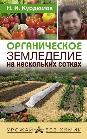 КУРДЮМОВ Н. Органическое земледелие на нескольких сотках