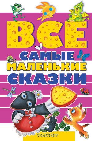 БИАНКИ В., СУТЕЕВ В., Цыферов Г. Все самые маленькие сказки