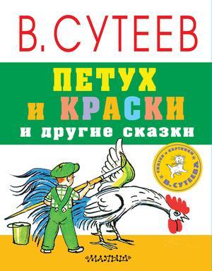 СУТЕЕВ В. Петух и краски и другие сказки