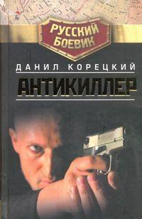 КОРЕЦКИЙ Д. Антикиллер