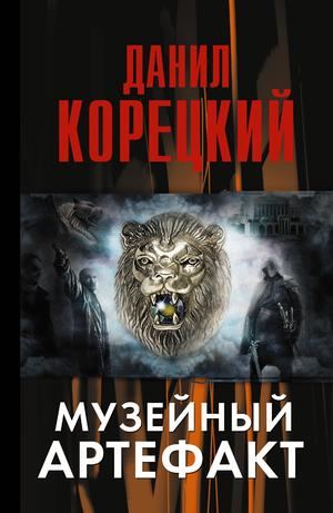 КОРЕЦКИЙ Д. Музейный артефакт (Перстень Иуды-2)