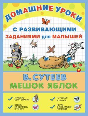 СУТЕЕВ В. Мешок яблок