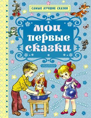 МАРШАК С., МИХАЛКОВ С., СУТЕЕВ В. Мои первые сказки