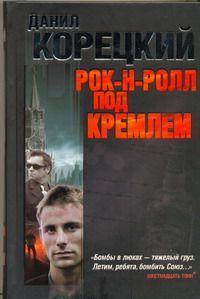 КОРЕЦКИЙ Д. Рок-н-ролл под Кремлем. Шпион из прошлого. Найти шпиона. Спасти шпиона