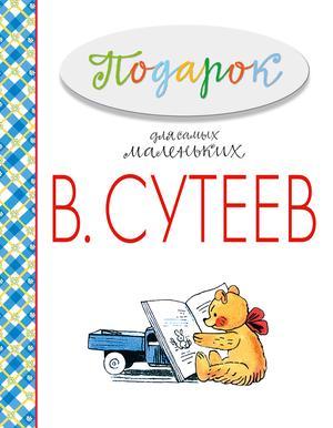 СУТЕЕВ В. Подарок для самых маленьких