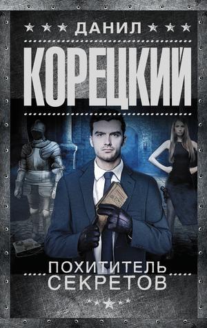 КОРЕЦКИЙ Д. Похититель секретов