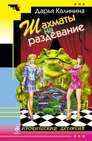 КАЛИНИНА Д. Шахматы на раздевание