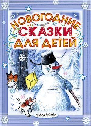 МАРШАК С., СУТЕЕВ В., УСПЕНСКИЙ Э. Новогодние сказки для детей