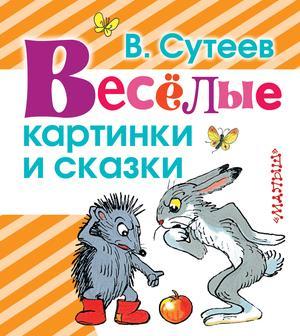 СУТЕЕВ В. Весёлые картинки и сказки