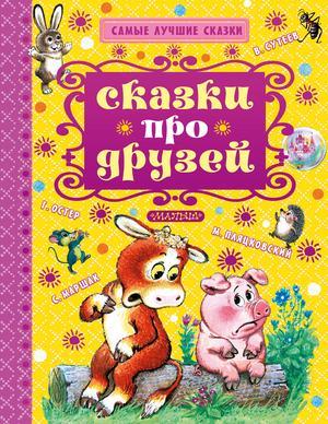 МАРШАК С., ОСТЕР Г., СУТЕЕВ В. Сказки про друзей