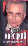 КОРЕЦКИЙ Д. Время невиноватых