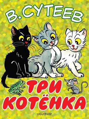 СУТЕЕВ В. Три котёнка