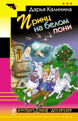 КАЛИНИНА Д. Принц на белом пони