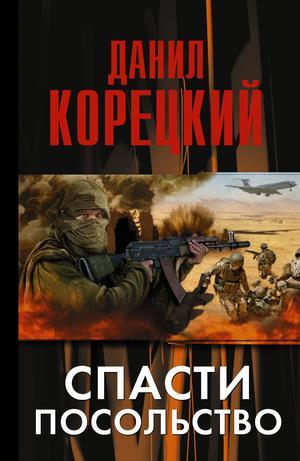 КОРЕЦКИЙ Д. Спасти посольство