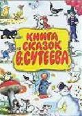 СУТЕЕВ В., ЧУКОВСКИЙ К. Книга сказок В. Сутеева