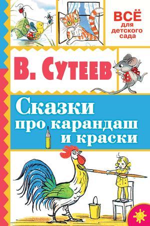 СУТЕЕВ В. Сказки про карандаш и краски