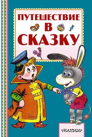 КАРГАНОВА Е., КОРОСТЫЛЕВ В., СУТЕЕВ В. Путешествие в сказку