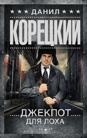 КОРЕЦКИЙ Д. Джекпот для лоха